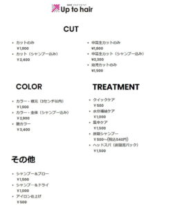 Up to Hairメニュー