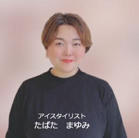 アイスタイリスト・田畑あゆみ